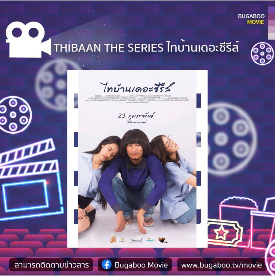 THIBAAN THE SERIES